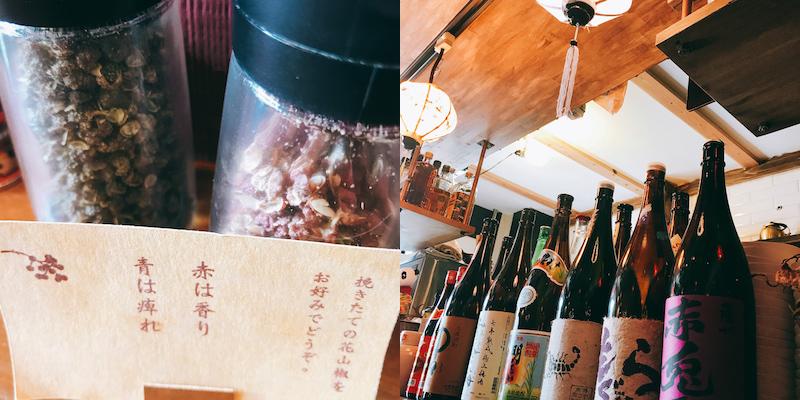 風味の違う山椒2種とお酒の列
